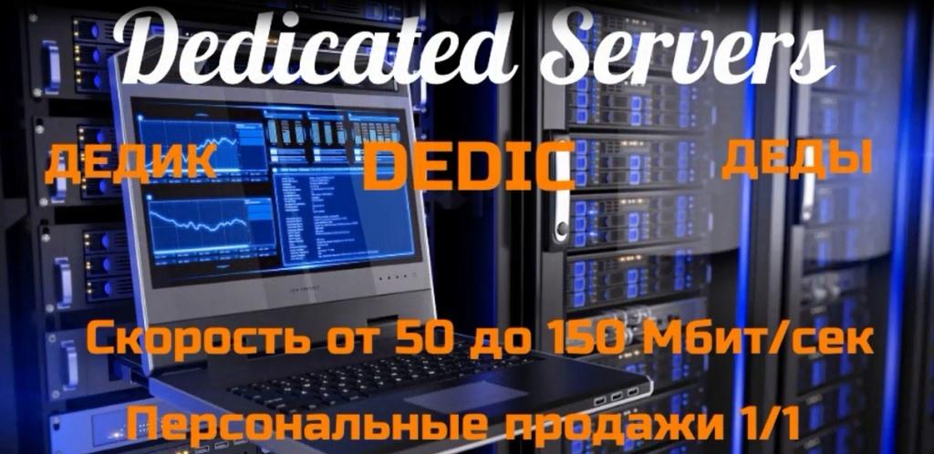 Дедики | Dedicated servers | Деды S_aa11