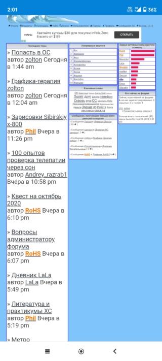 Вопросы администратору форума - Страница 24 Screen10