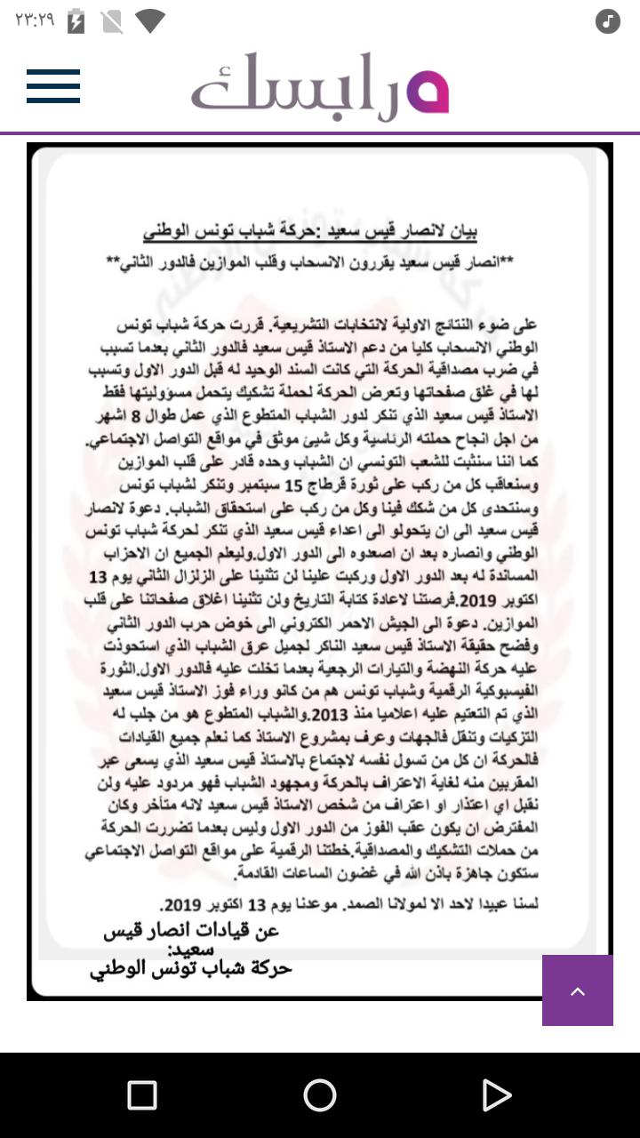 نتائج انتخبات تونس التشرعية  Screen16
