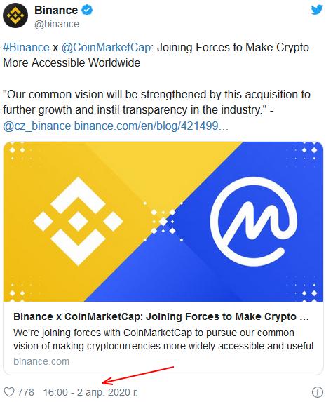 Binance намерена приобрести сервис CoinMarketCap Uua10