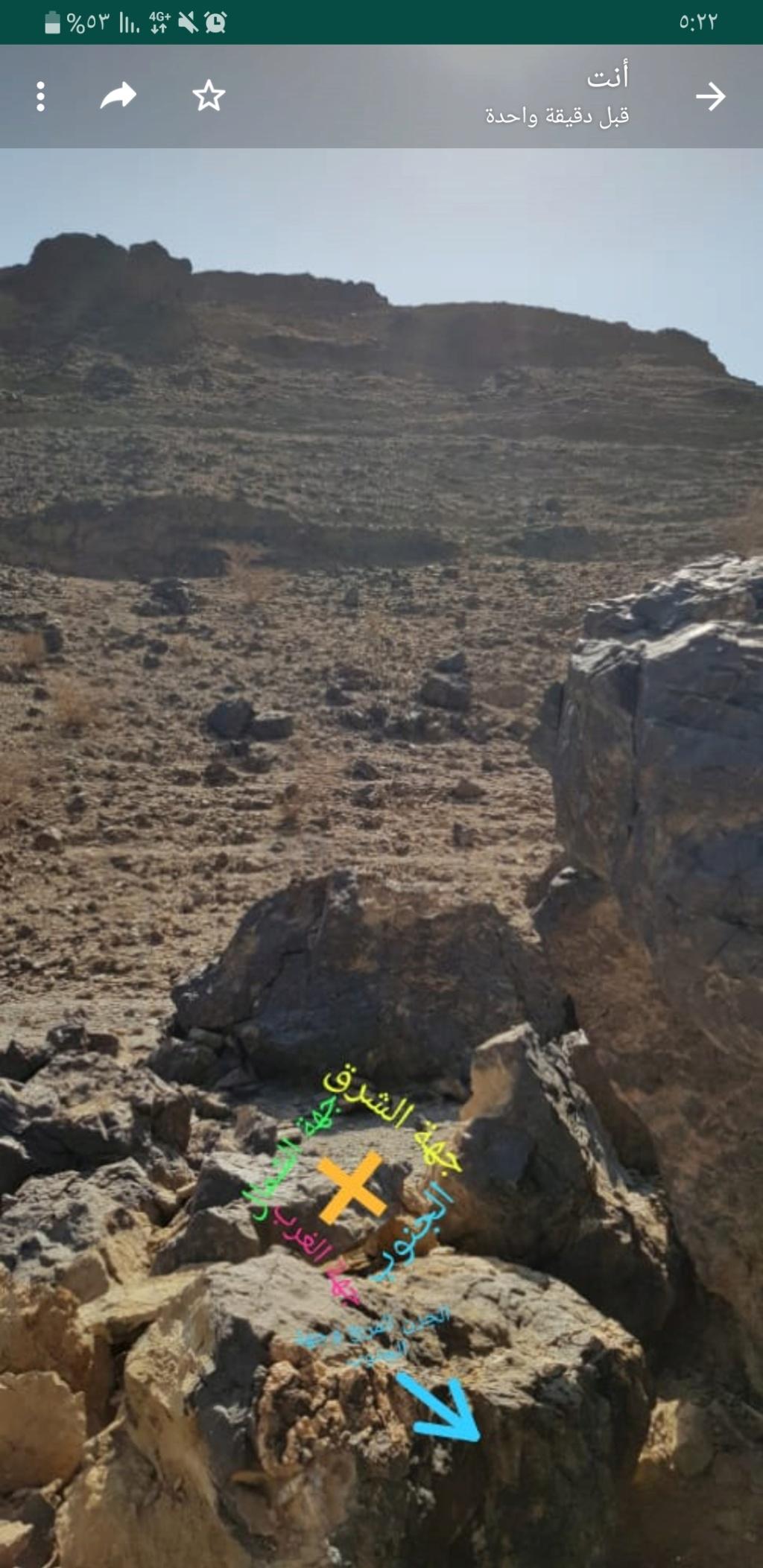 جرن شكل مربع على صخره مع سيال وجرون Screen10