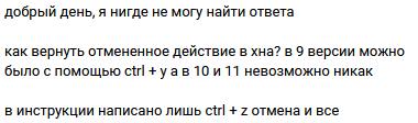 ctrl+z\ctrl+y E11