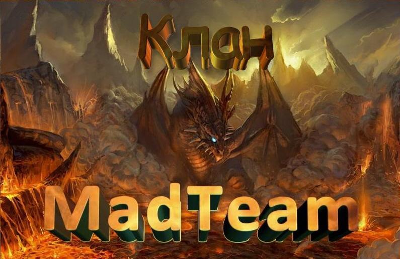 Клан MadTeam