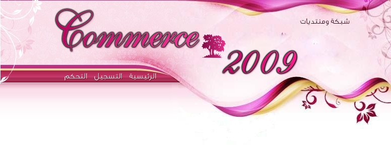 منتدى commerce