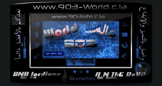 شبكة منتديات 903