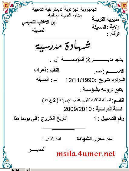 برنامج صانع الشهادات المدرسية مهم لكل هيئة تعليمية و لكل الأطوار التعليمية  - صفحة 2 Msila_10