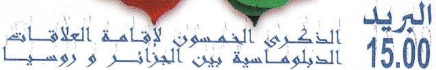 50ème anniversaire de l'établissement des relations diplomatiques entre l'Algérie et la Russie Sans_t19