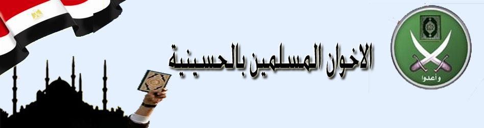 الاخوان المسلمين بالحسينية