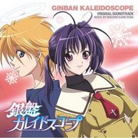 Ginban Kaleidoscope Cover10