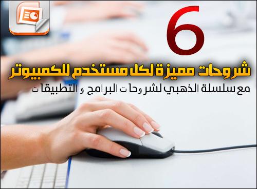 6 شروحات مميزة و مهمة لكل مستخدم للكمبيوتر Untitl10