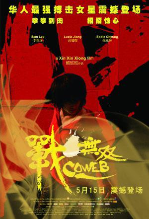 بأنفراد تام فيلم الاكشن والحركه الرهيب Coweb 2009 بحجم MB بجودة DVD`RIP Clow10