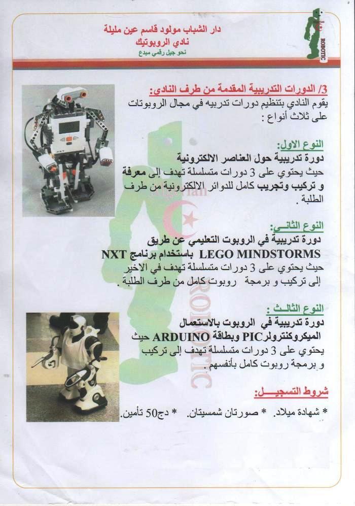 Création d'un club robotique à Ain M'lila إنشاء نادي الروبوتيك بعين مليلة Ain_m_11