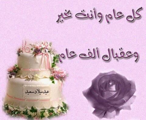 بطاقة تهنئة عيد ميلاد باسم نور Bitaqa Blog