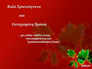 ΕΥΧΕΣ Merry-14