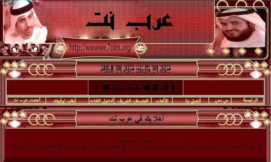 ×*^^..+(!!!!...منتديات عرب نت..!!!!! ..)+*^^×