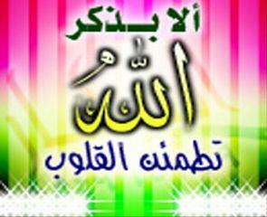 فوائد ذكر الله عز وجل Ouoouu10