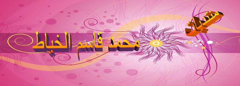 محمد قاسم محمد الخياط
