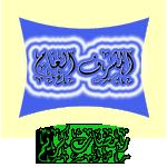 المشرف العام - رمضان كريم