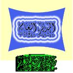 المدير العام - رمضان كريم