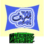 مشرف - رمضان كريم
