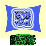 مشرفة - رمضان كريم