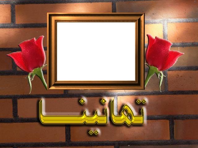 أجمل الفريمات والبراويز لمونتاج الأفراح وأحلى المناسبات  Noor_510