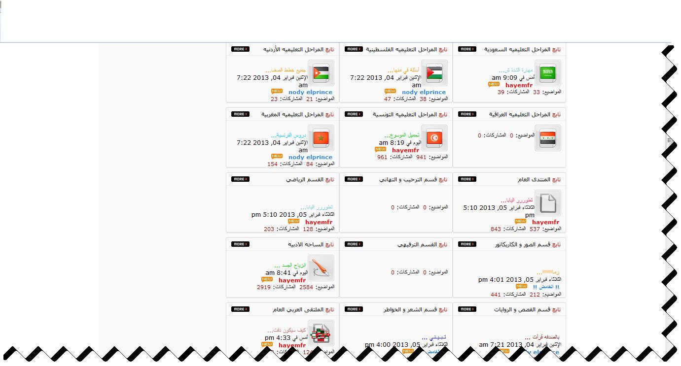 اكاديميه طلاب الجزائر 08-02-10
