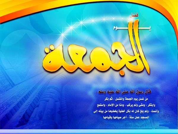 فضل يوم الجمعة عند المسلمين..!! 2623410