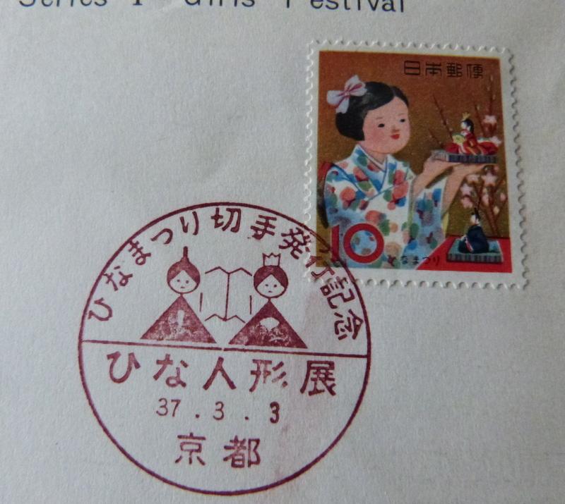 Les BJD de La Pierlé : Kimono pour Cho (raccoon) p.2 - Page 2 P1740920