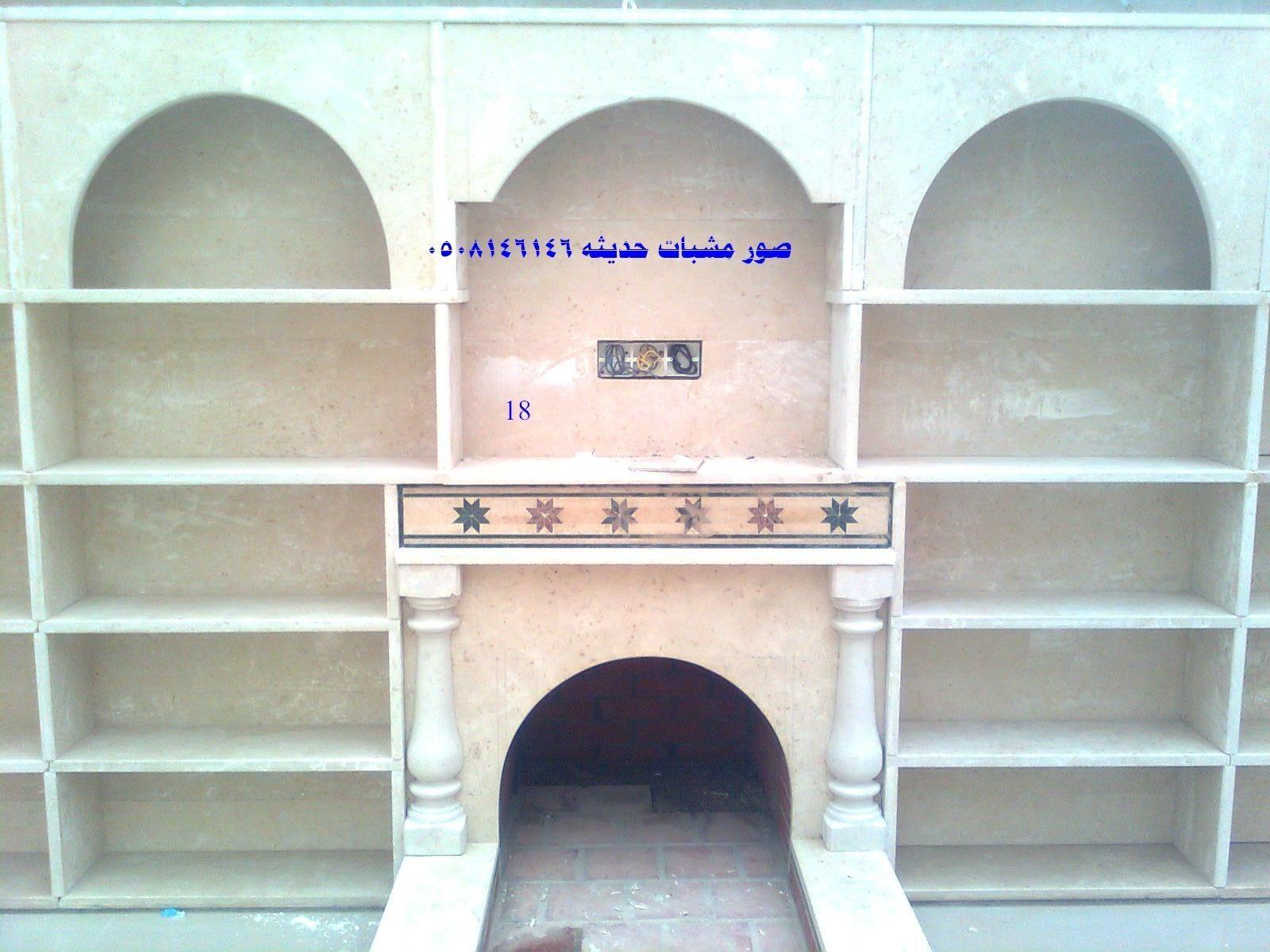 صورمشبات رخام وحجراجمل الصور0508146146 1_1811
