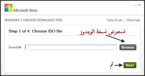 برنامج Windows 7 USB/DVD Download tool gلتنزيل أى نسخة ويندوز من فلاشة usb O10