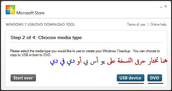 برنامج Windows 7 USB/DVD Download tool gلتنزيل أى نسخة ويندوز من فلاشة usb O14