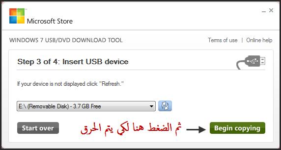 برنامج Windows 7 USB/DVD Download tool gلتنزيل أى نسخة ويندوز من فلاشة usb O15