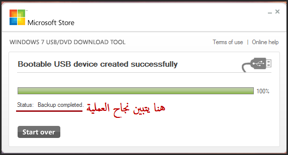 برنامج Windows 7 USB/DVD Download tool gلتنزيل أى نسخة ويندوز من فلاشة usb U11