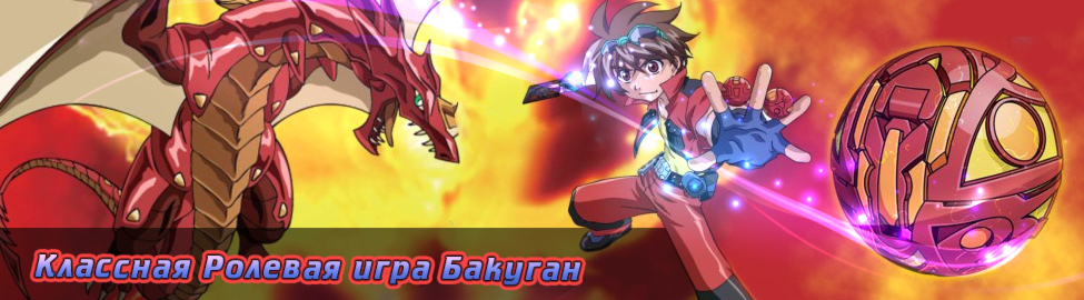Bakugan New Battle-Бакуган Новая Битва