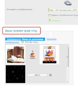 Как убрать изображение из галереи? Snap0013