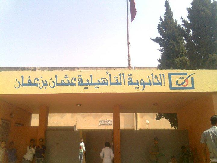 ثانوية عثمان بن عفان : مشاكل بالجملة 67683110
