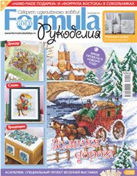 Поступление журнала Формула Рукоделия, январь 2013 Fr46_b10