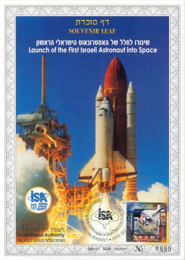 Astrophilatélie - La mission STS-107 Columbia - 10 ans déjà Sts-1014