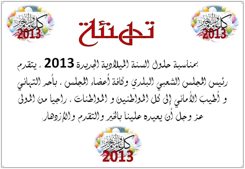 Trés bonne année 2013  201310