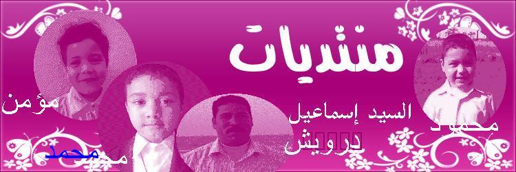 منتديات السيد إسماعيل درويش