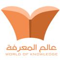 عالم المعرفة بالرقية الشرعية