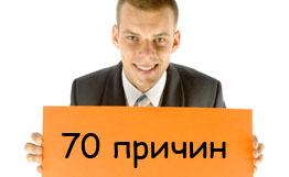 Зачем нужны мужчины: 70 примеров Medi310
