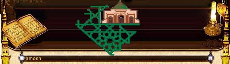 منتدى ماستر مقاصد الشريعة الإسلامية