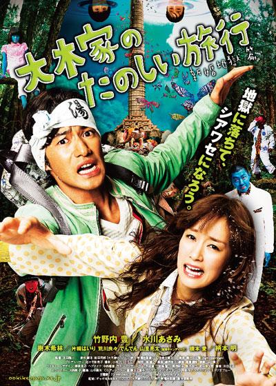 Critique de A Honeymoon in Hell de Honda Ryuichi (Festival Kinotayo) A_hone10