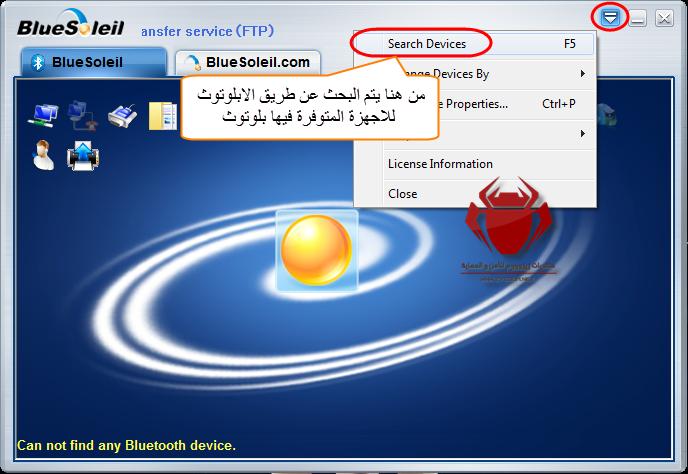 افضل برنامج لتشغيل البلوتوث على الكمبيوتر Mywtbx10