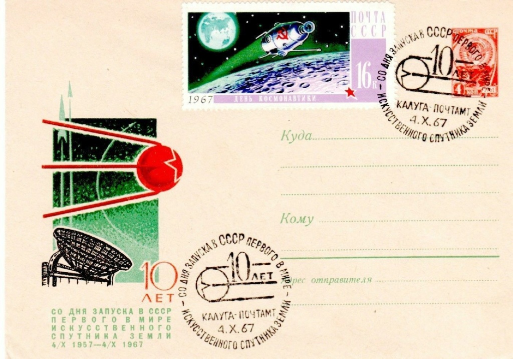 Spunik - Spoutnik - satellite, space age, design & style S10