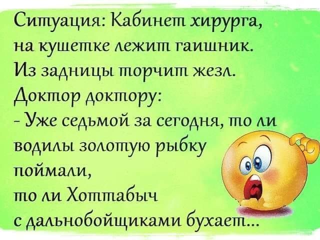 С юмором по жизни - Страница 29 Image_24