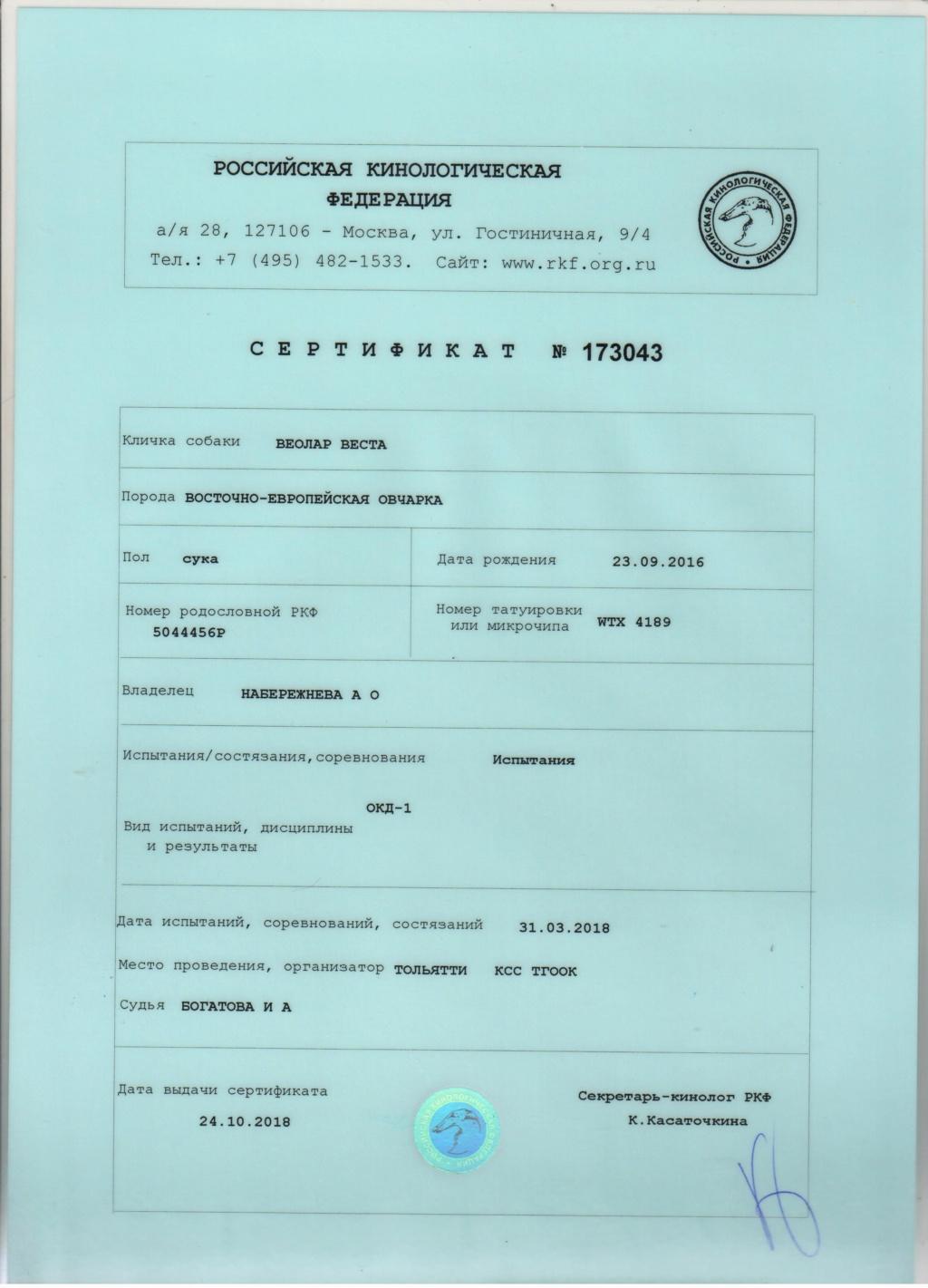 ВОСТОЧНО-ЕВРОПЕЙСКАЯ ОВЧАРКА ВЕОЛАР ВЕСТА - Страница 11 206110