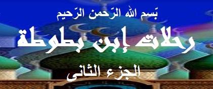 ذكر سلطان تونس ثم متابعة الرحلة Batota11